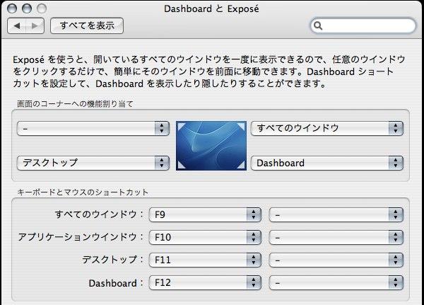 システム環境設定の「DashboardとExpose」